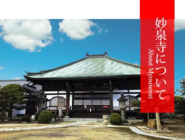 妙泉寺について