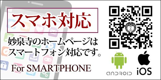 妙泉寺のホームページはスマートフォン対応です。
