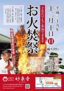 お火焚祭のポスター&チラシ