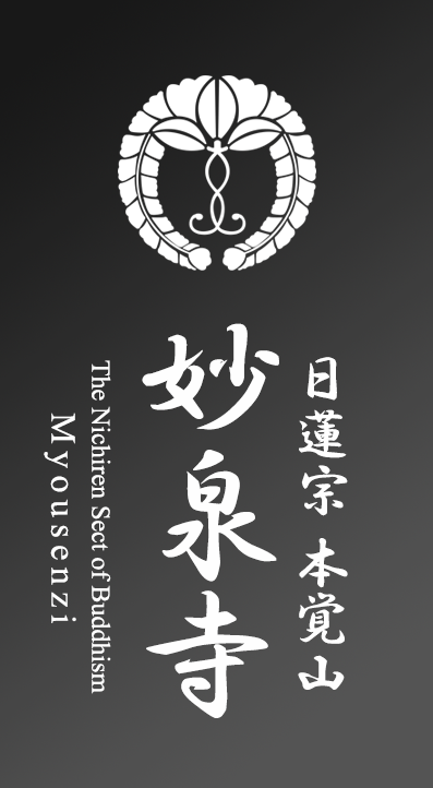 日蓮宗 本覚山 【妙泉寺】