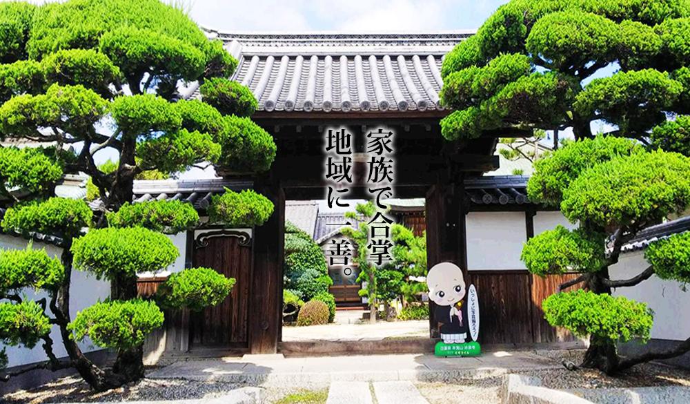 日蓮宗 本覚山 【妙泉寺】  水子供養