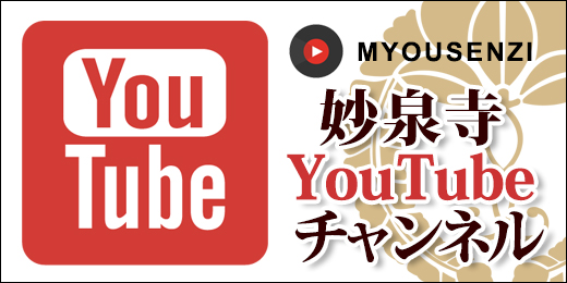 妙泉寺YOUTUBEチャンネル